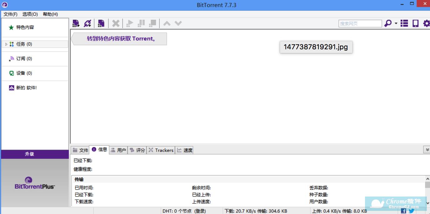 BitTorrent下载工具软件特点