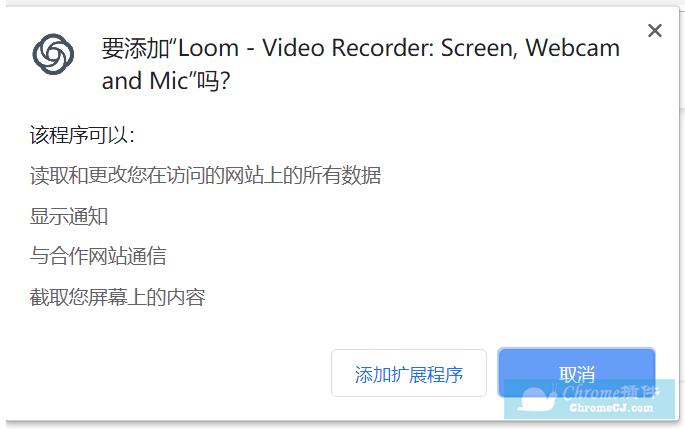 Loom Chrome插件安装方法