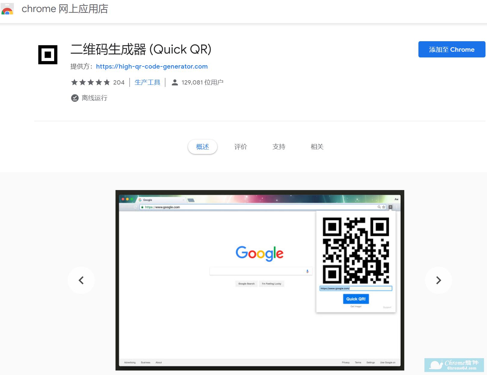 Quick QR二维码生成器简介
