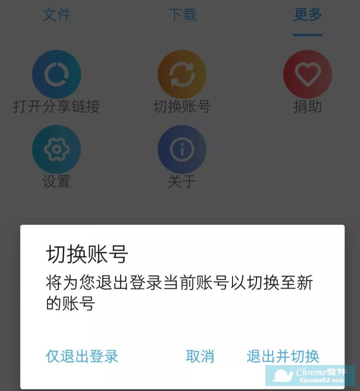 PanDownload安卓手机版注意事项
