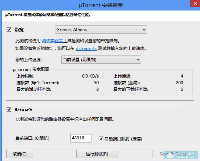 uTorrent下载器功能介绍