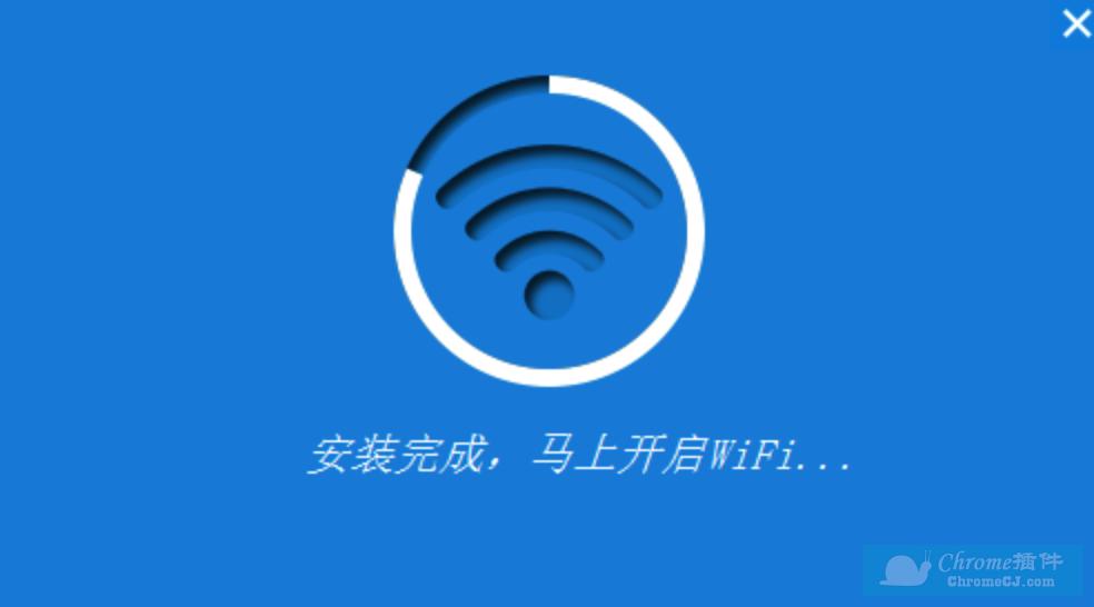 WIFI共享精灵安装步骤3