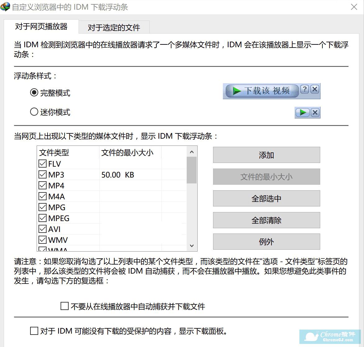IDM捕获视频/音频等多媒体下载