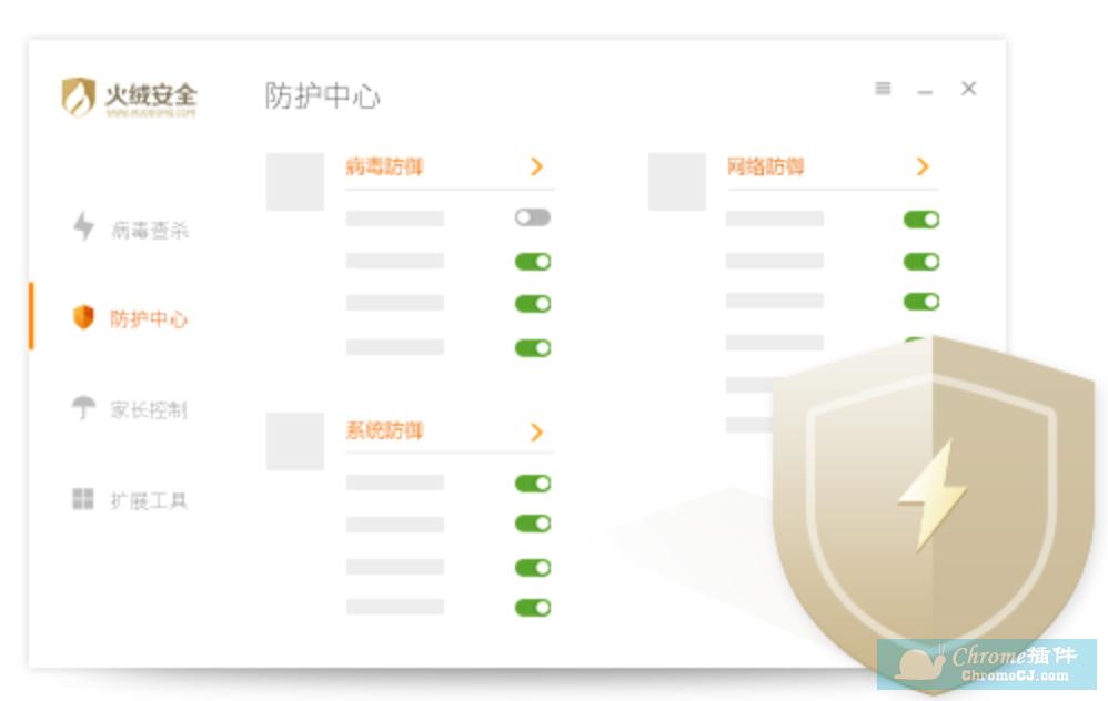 火绒安全软件主要功能