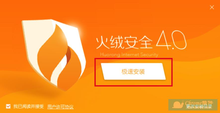 火绒安全软件安装方法