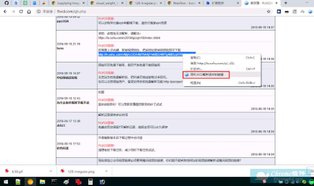 FLVCD Helper简介