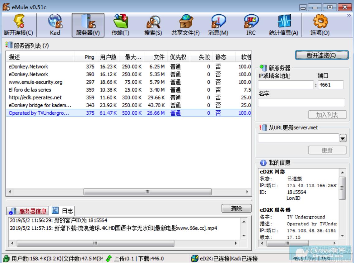 电骡eMule更新服务器