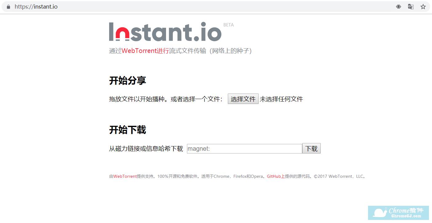 WebTorrent网页版
