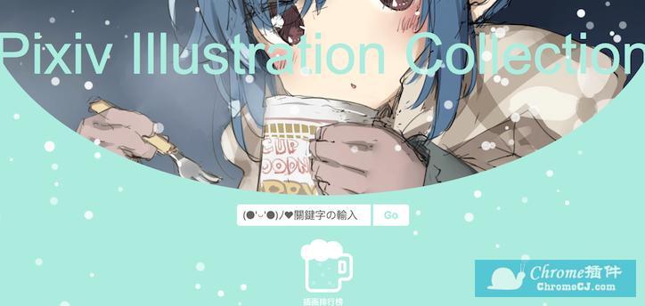 P站插画搜索网站