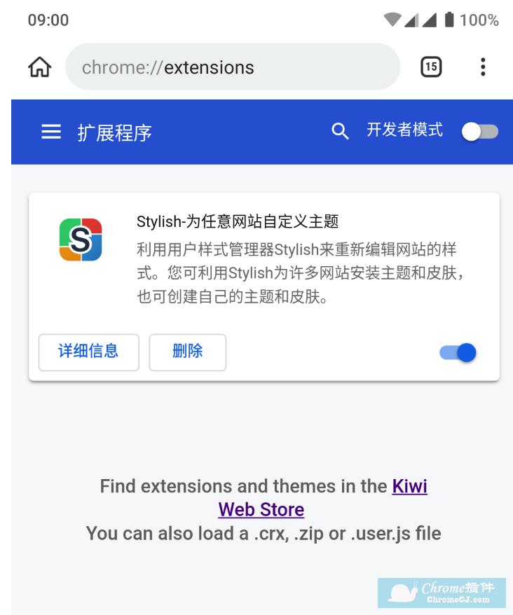 Kiwi浏览器chrome插件安装