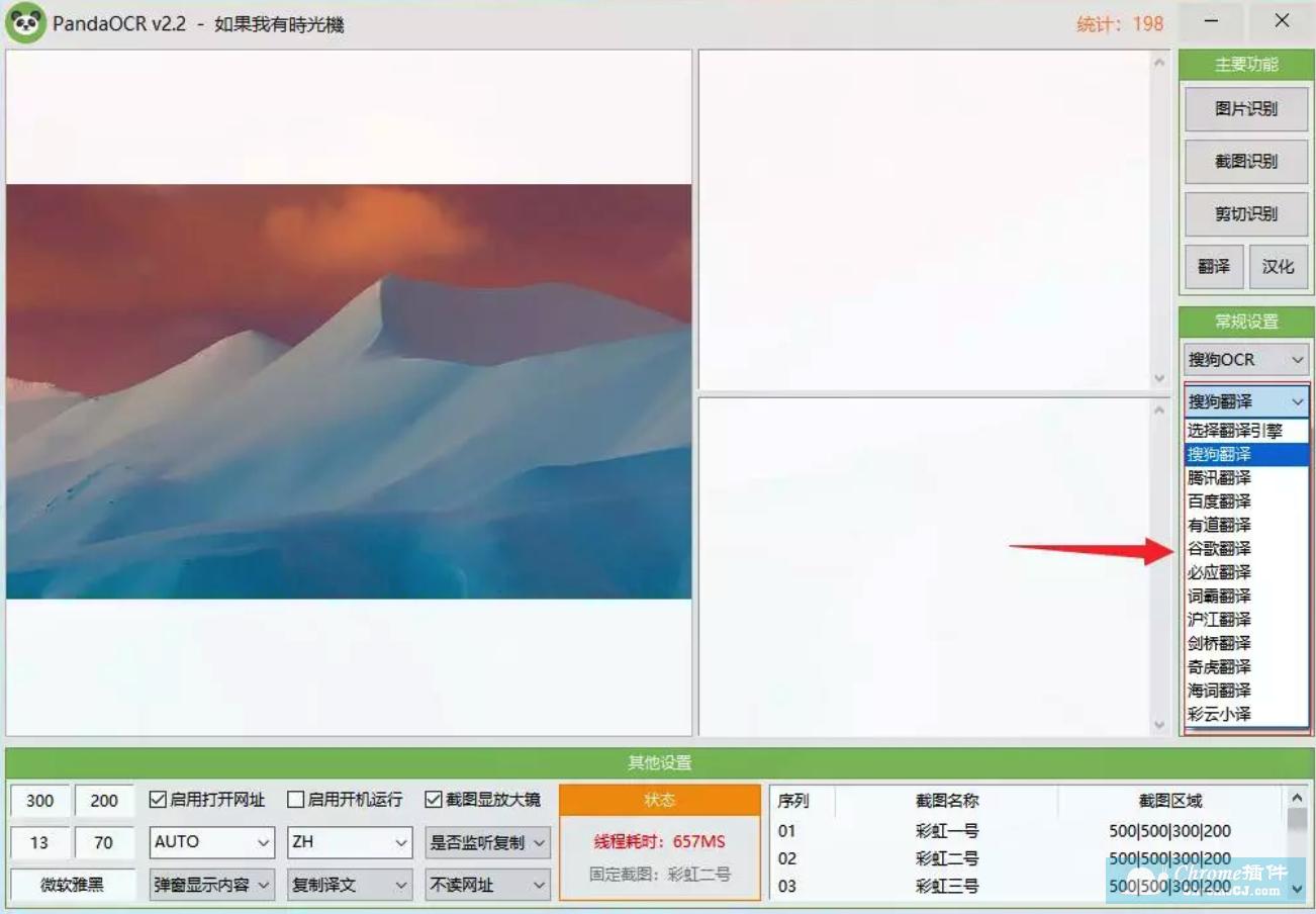 熊猫OCR文字识别软件简介