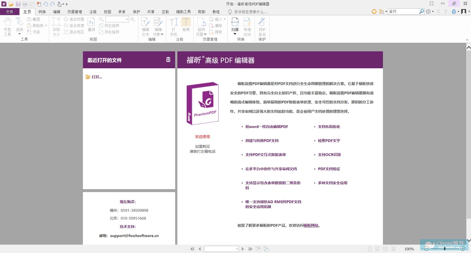 福昕PDF高级编辑器简介