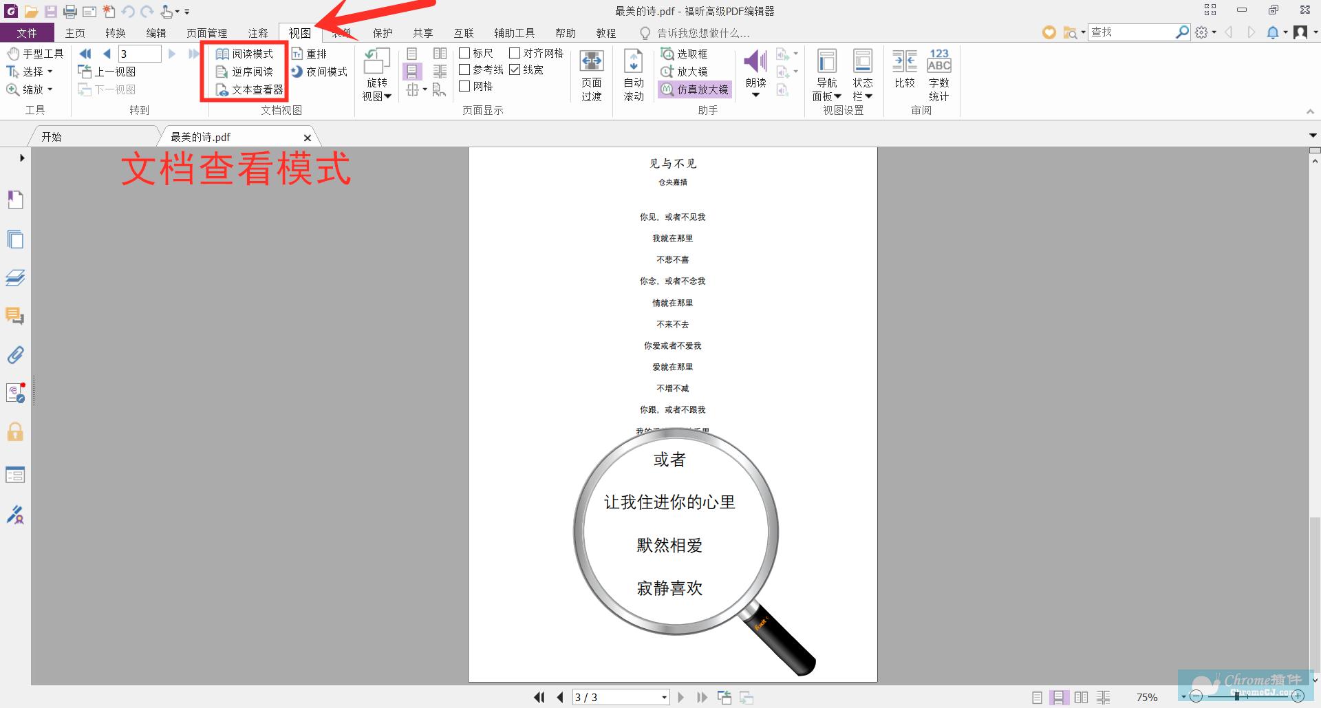 福昕PDF高级编辑器使用方法-视图工具栏