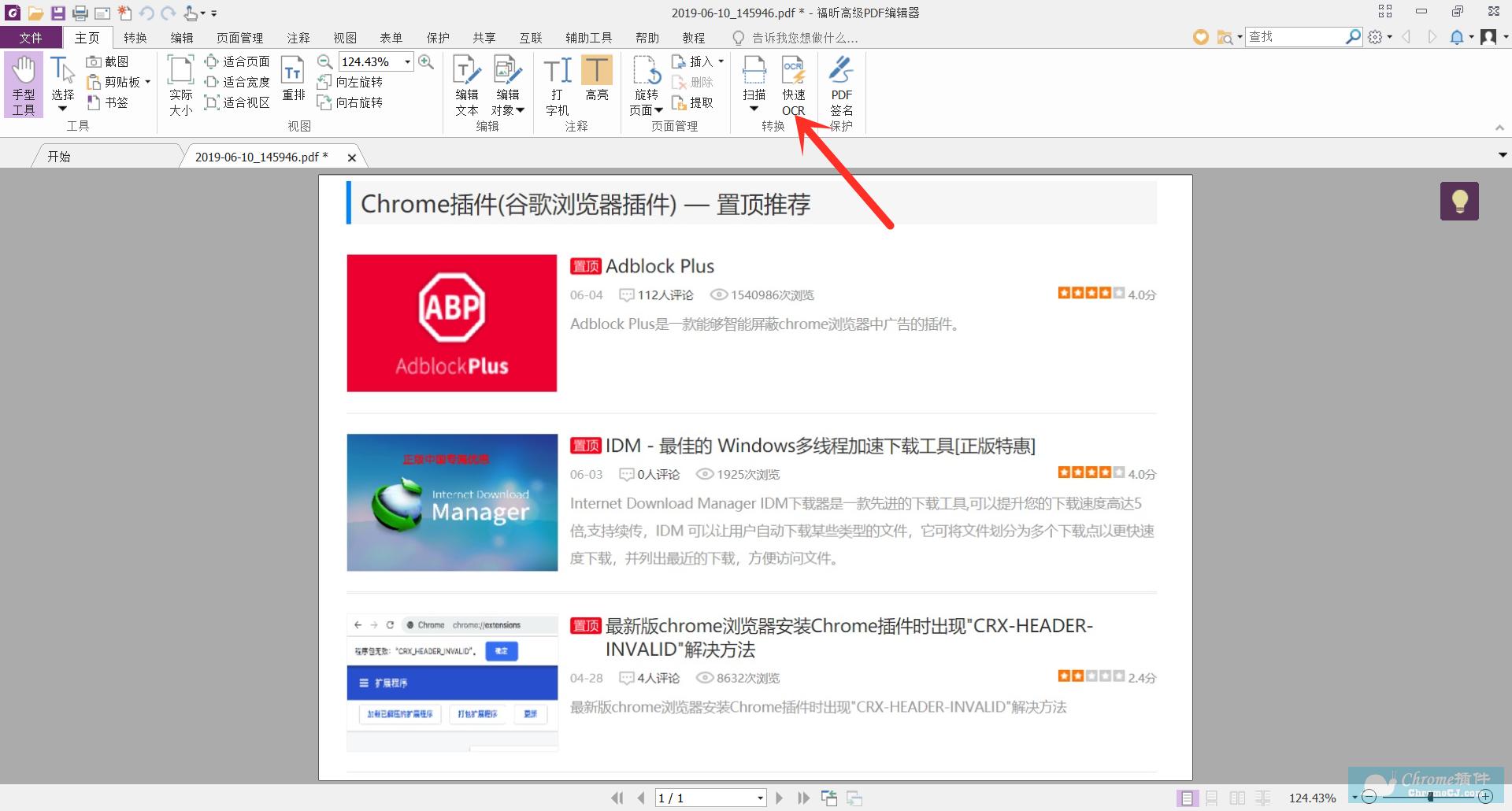 福昕PDF高级编辑器使用方法-将JPG图片转换成PDF文档