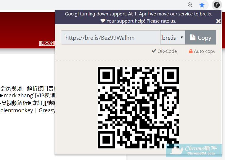 Short URL插件使用方法