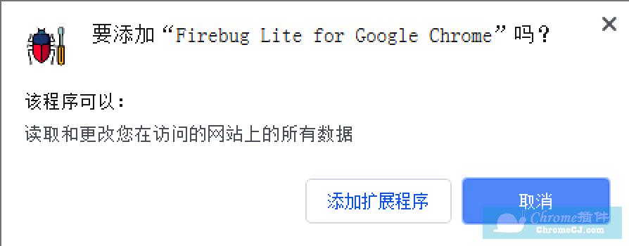 Firebug Lite for Google Chrome使用方法