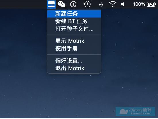 Motrix下载器使用方法