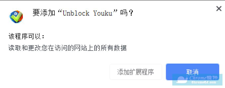 UNBLOCK YOUKU 最新版V3.8.11