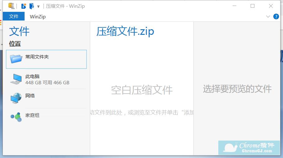 WinZip压缩软件安装方法