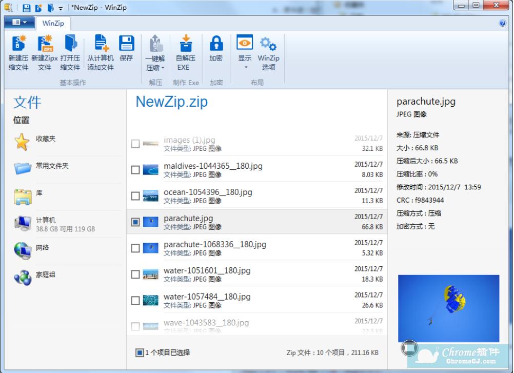 WinZip压缩软件常见问题