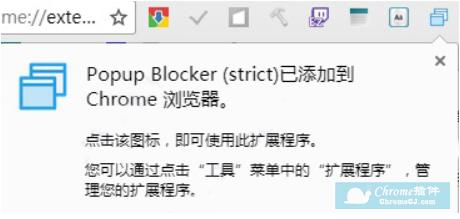 popup blocker(strict)插件使用方法