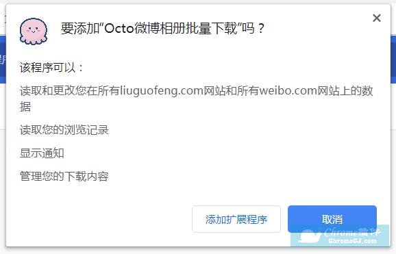 Octo微博相册一键批量下载插件使用方法