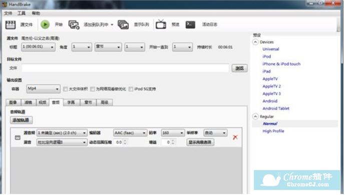HandBrake转换视频格式
