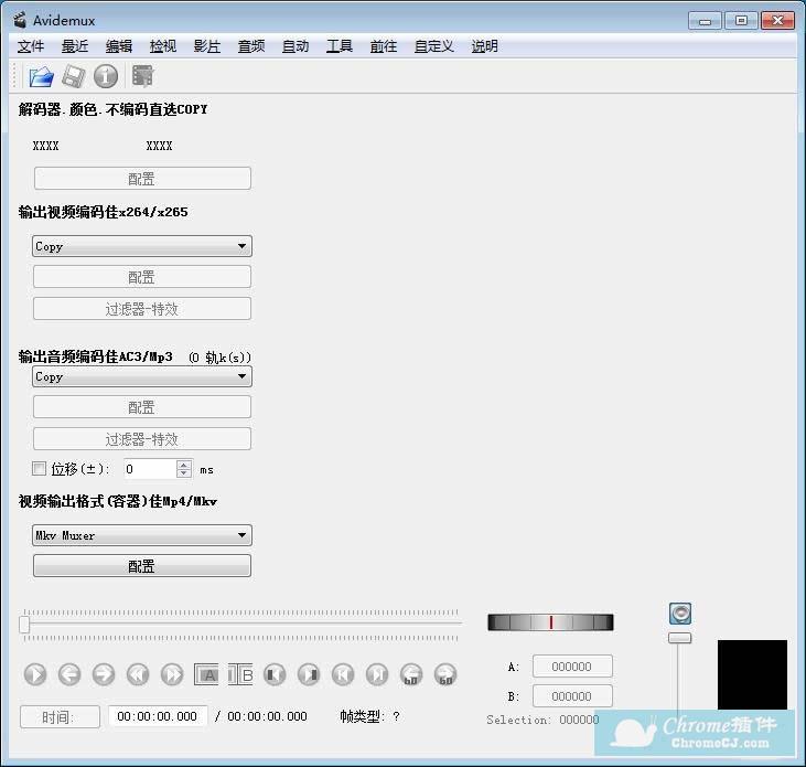 Avidemux软件使用方法