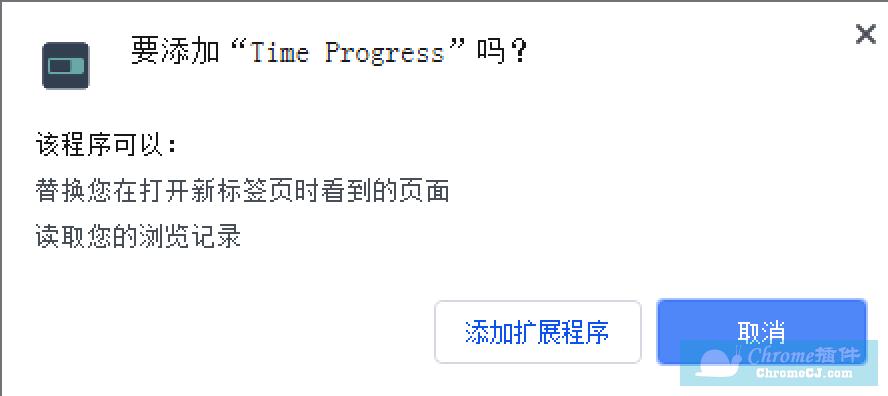 Time Progress插件使用方法
