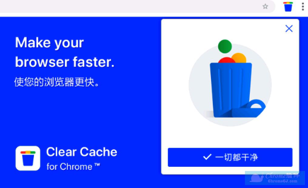 清除缓存 Chrome ™插件简介