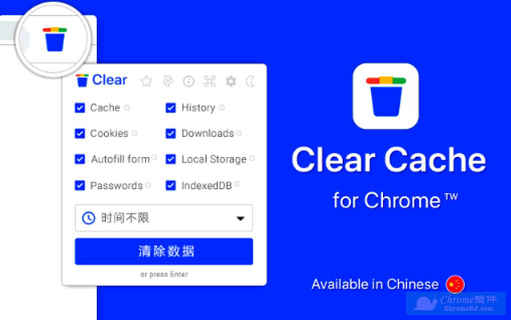 清除缓存 Chrome ™插件使用方法