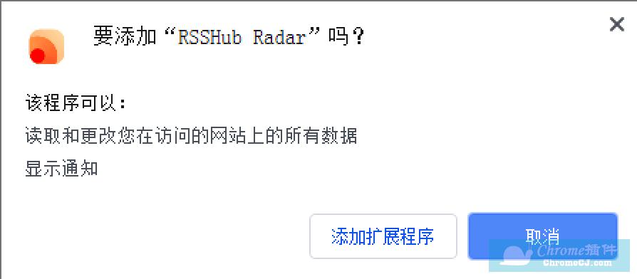 RSSHub Radar插件安装使用