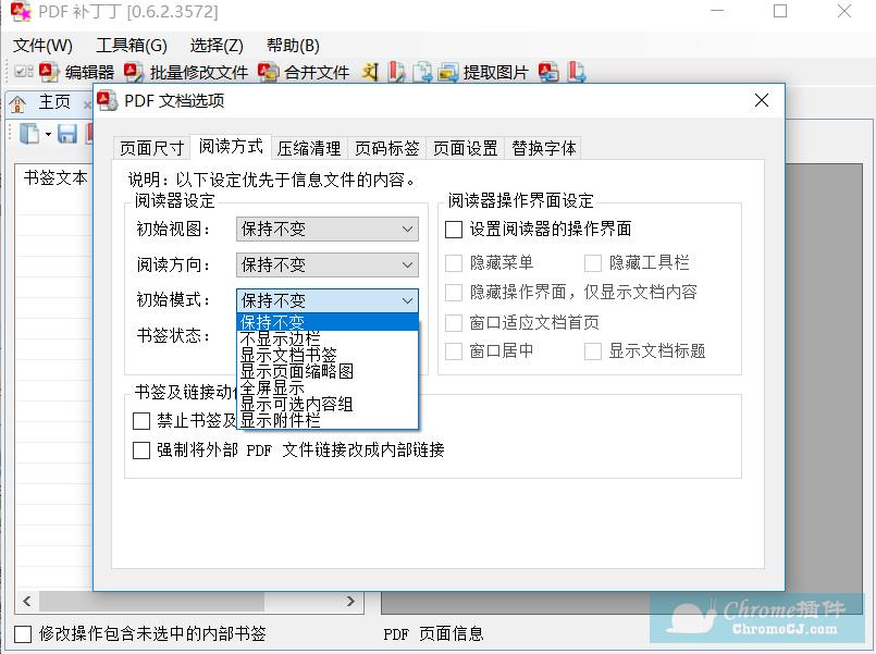 PDF 补丁丁软件安装使用