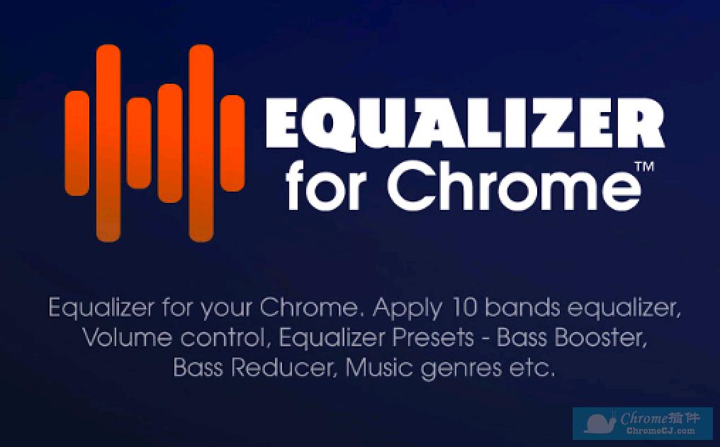 适用于Chrome™的均衡器插件简介