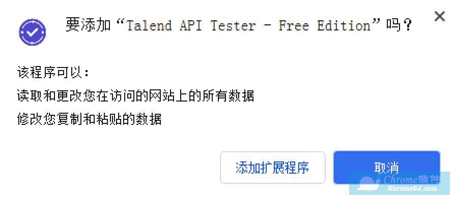 Talend API Tester插件下载安装
