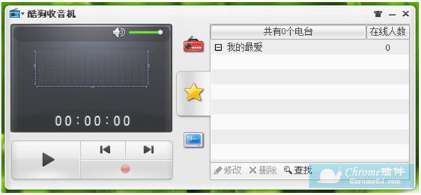 酷狗FM网络收音机软件使用方法