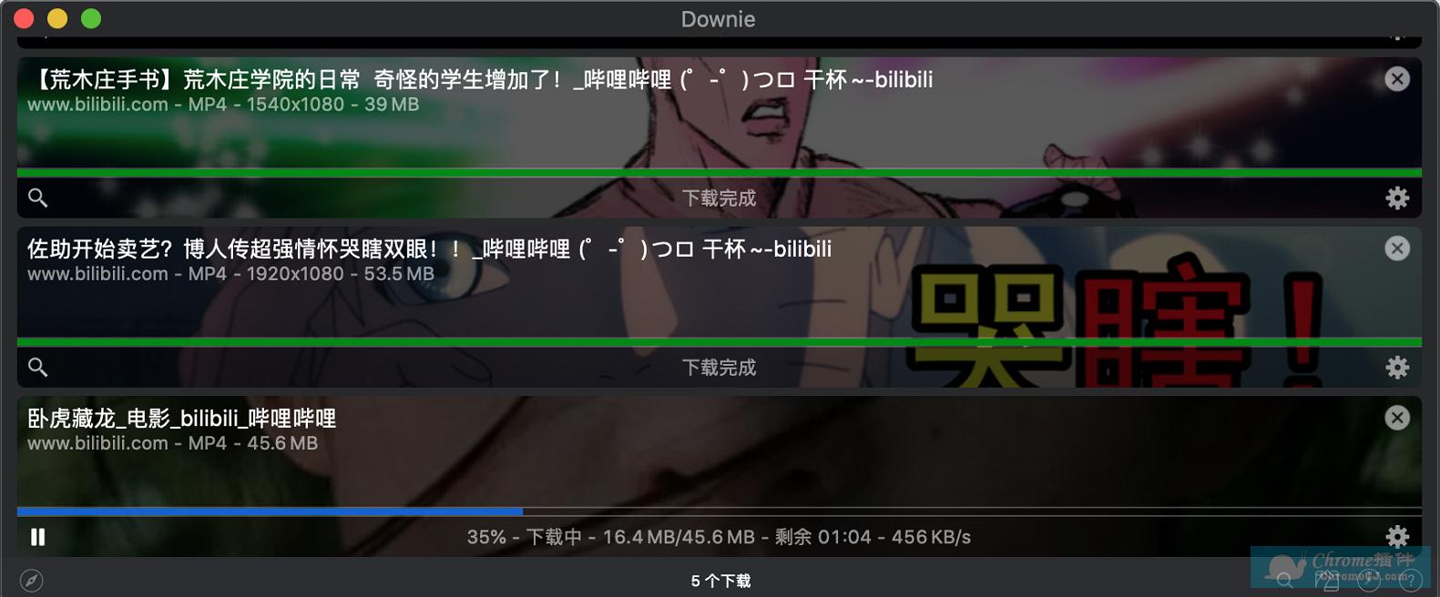 Downie 4 视频下载软件应用措施
