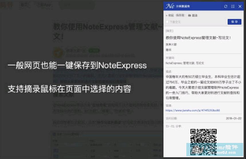 NoteExpress网络捕手插件使用方法