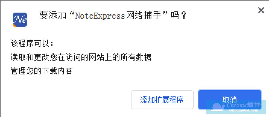 NoteExpress网络捕手插件下载安装
