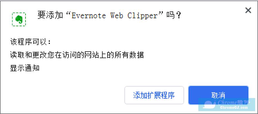Evernote Web Clipper插件下载安装