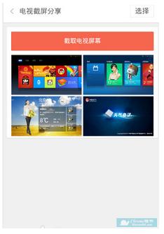 小米电视2游戏手柄_小米投屏神器 - Chrome插件(谷歌浏览器插件)