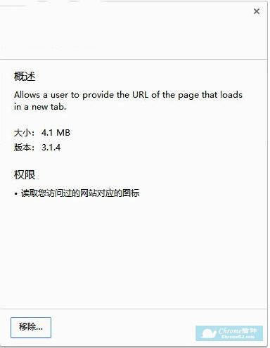 New Tab Redirect插件下载安装使用方法