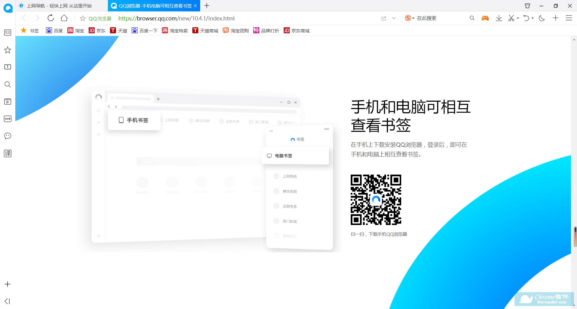 QQ浏览器使用方法