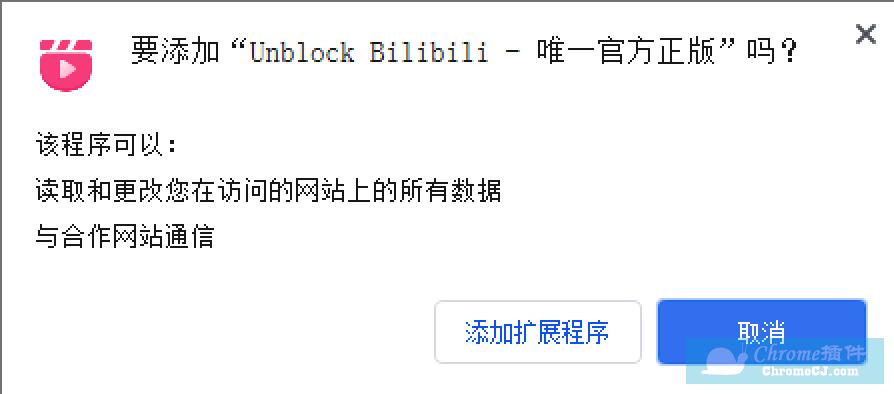 Unblock Bilibili插件安装使用