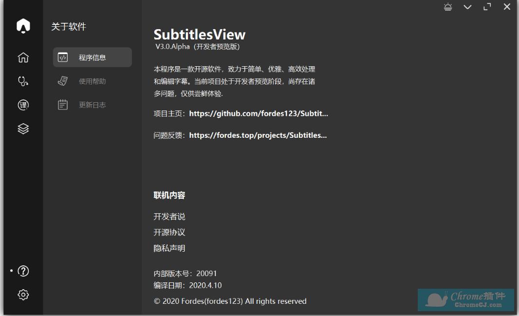 Subtitles-View 软件使用方法