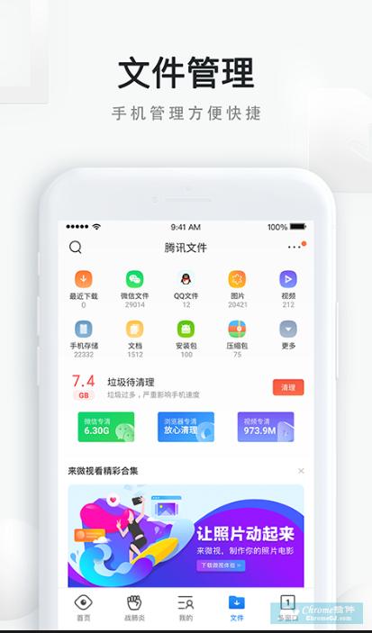 QQ浏览器手机版使用方法