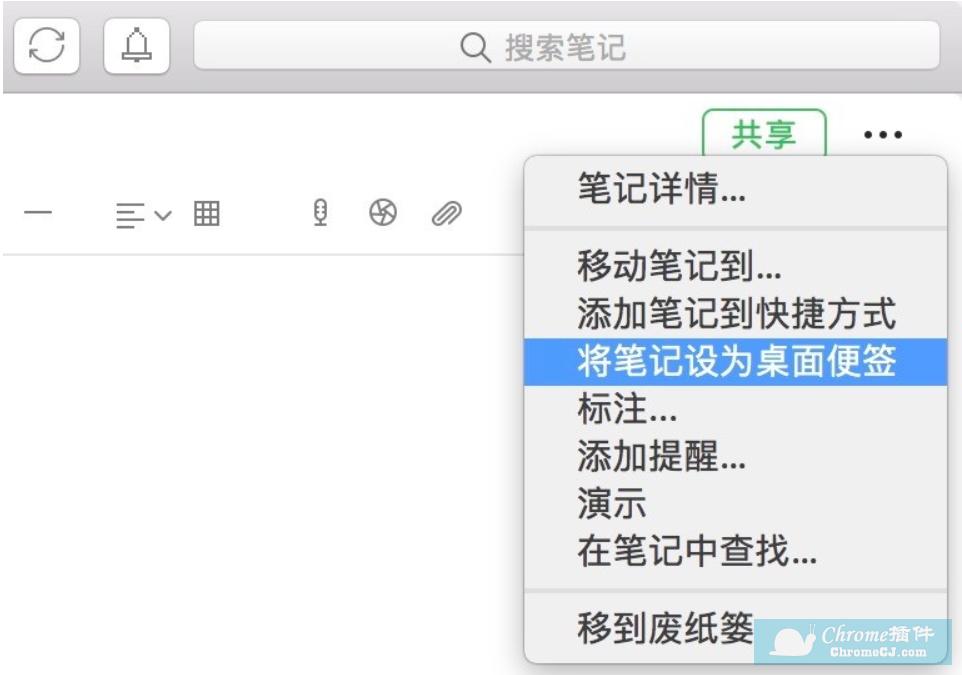 Mac上使用印象笔记桌面便签的方法