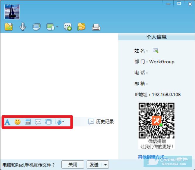 飞鸽传书软件使用方法