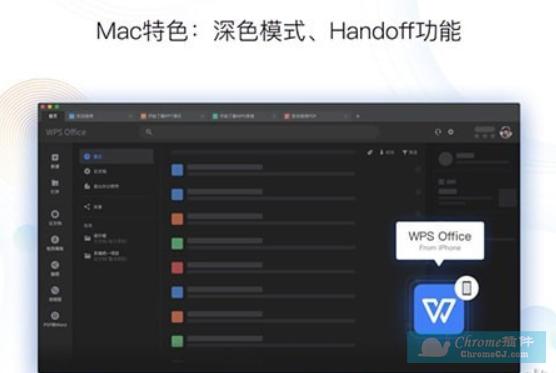 WPS For Mac软件使用方法