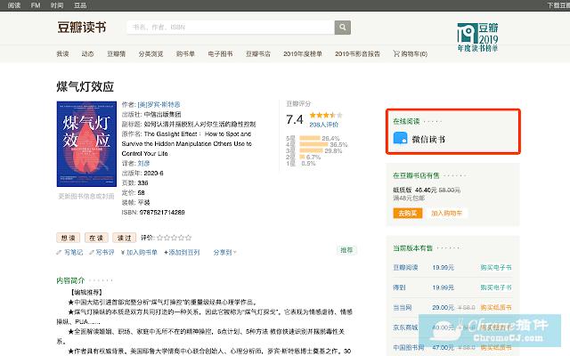 Weread on Douban插件使用方法